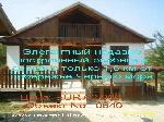 Уфа - видео, видеролик - За рубежом - Недвижимость в Болгарии , Недорогие дома и дешевые квартиры в Болгарии , инвестиции в недвижимость у моря - Лот 594