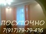 Уфа - Отели,Коттеджи,Квартиры - Квартира на сутки в Уфе. Без посредников. ТЕЛ: 8-917-79-79-436, 8-937-47-66-788, 8-347-257-36-44. - Лот 892